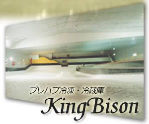 kingbison_top_r2_c1